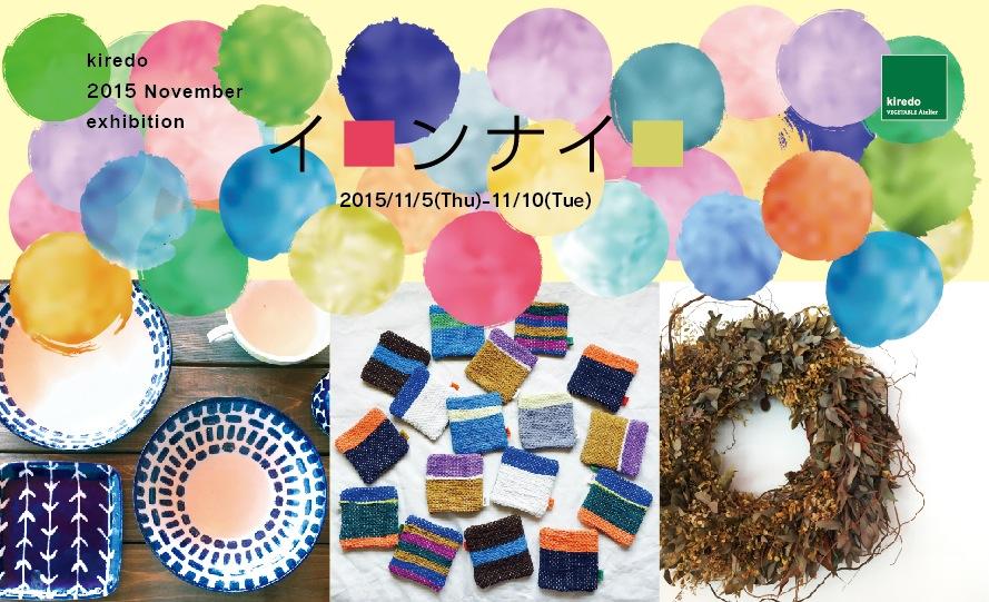 スクリーンショット 2015-10-14 12.05.34