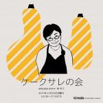 11月22日林先生のケークサレの会!