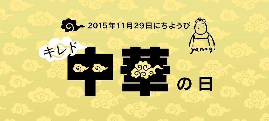 スクリーンショット 2015-11-16 19.04.01
