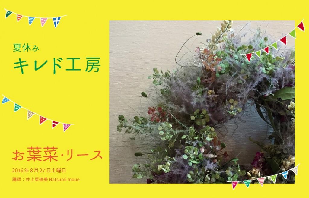 スクリーンショット 2016-07-18 16.44.55