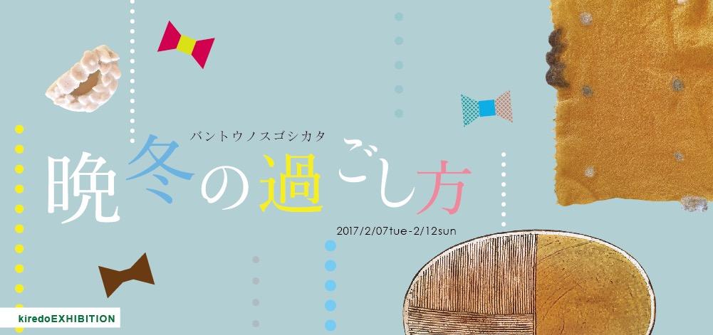 スクリーンショット 2017-01-24 13.09.01
